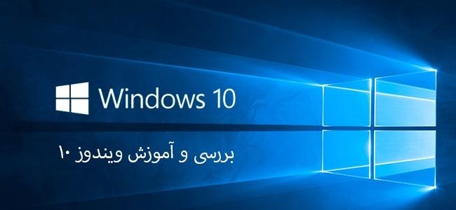 آموزش مرحله به مرحله ی نصب ویندوز 10