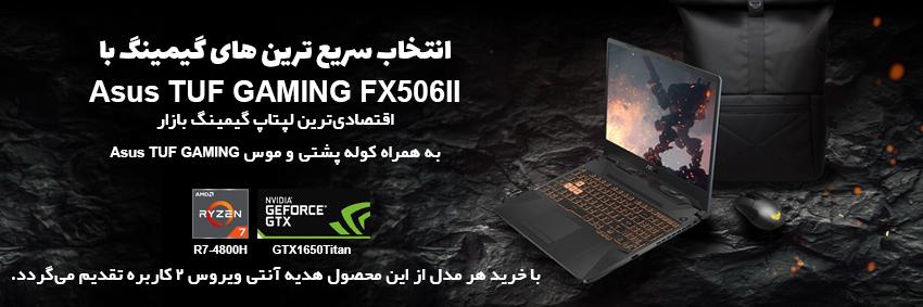 جدید ترین لپ تاپ های سری ASUS TUF