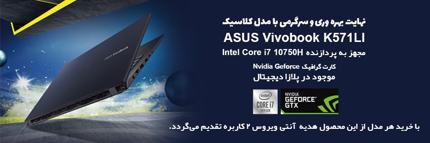 لپ تاپ کلاسیک Vivobook K571LI