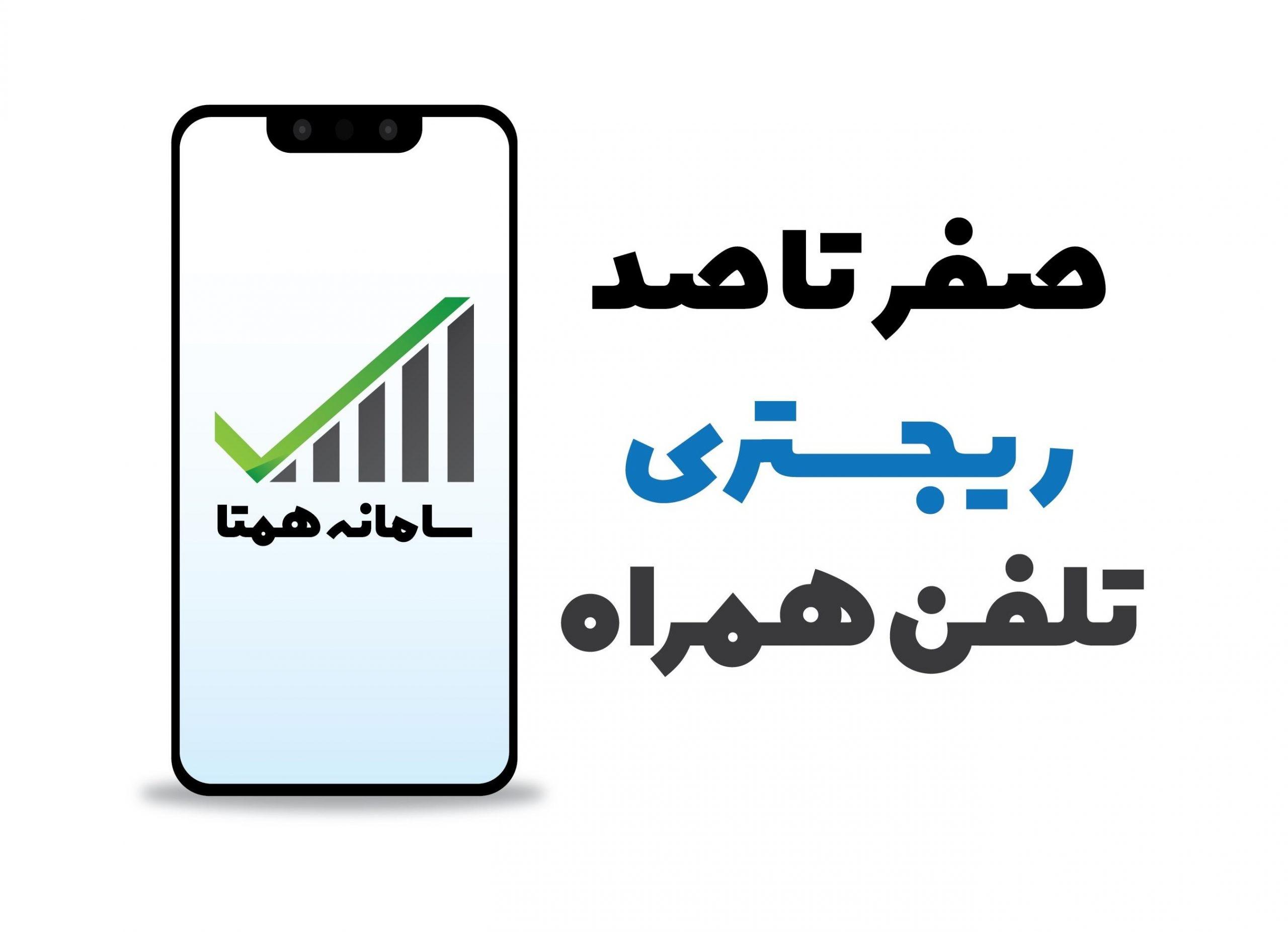 آموزش کامل رجیستر (Register) گوشی موبایل